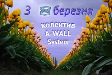 A-WaLL привітання з 8 березня