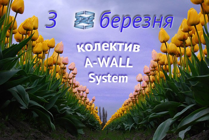 A-WaLL поздравление с 8 марта