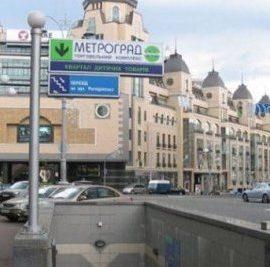 Стеклянные перегородки для торговых центров Метроград